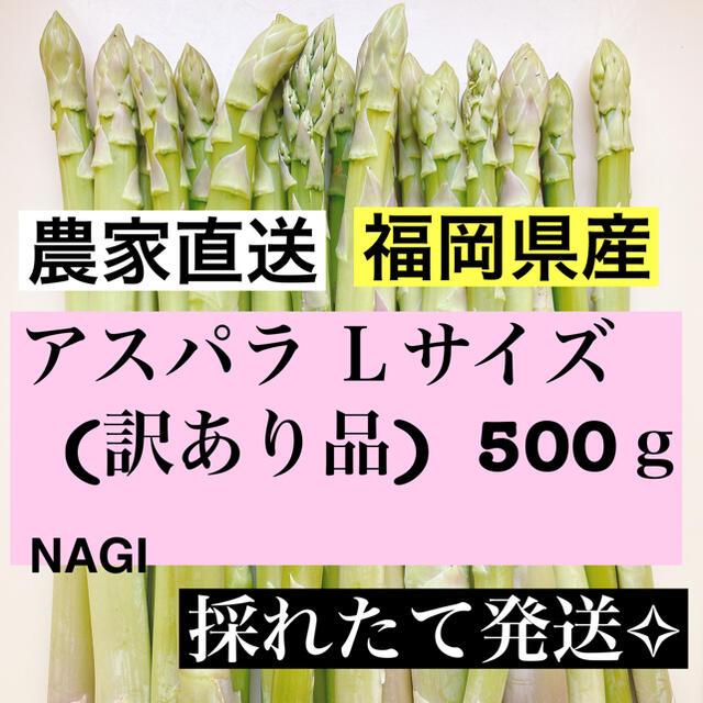 アスパラLサイズ(訳あり品)即購入OKです 食品/飲料/酒の食品(野菜)の商品写真