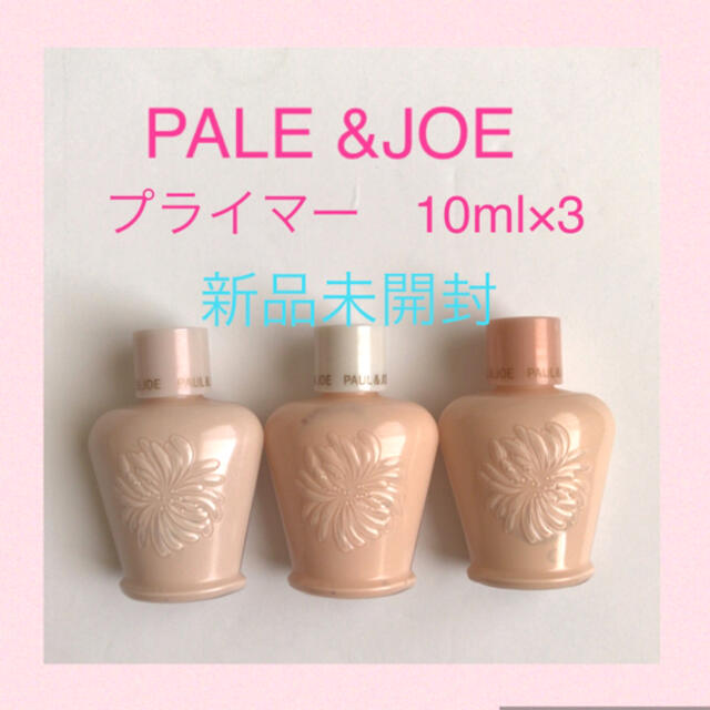 PAUL & JOE(ポールアンドジョー)の【 PALE &JOE ファンデーションプライマー 10ml 3個セット コスメ/美容のベースメイク/化粧品(化粧下地)の商品写真