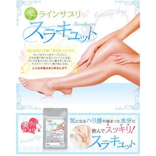 メリロート ダイエット 足元 ヒハツ スラキュット 1ヵ月 モデルライン 美容 (ダイエット食品)