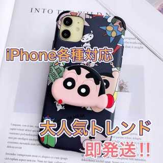 リング付き☆★しんちゃん 可愛い iPhone トレンド スマホリング付き