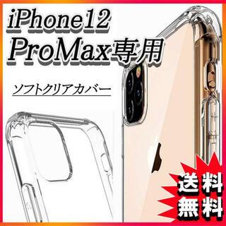 iPhone12 ProMax シリコンケース クリア アイフォン12 液晶 F
