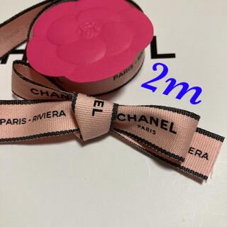 CHANEL - CHANEL/paris-RIVIERA✨ラッピングリボン【2m】