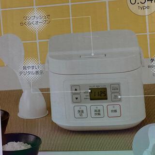 ニトリ - ニトリの炊飯器 2ヶ月のみ使用