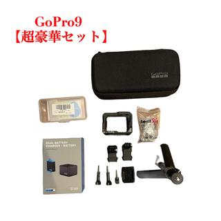 ゴープロ(GoPro)の【豪華セット】GoPro9 超美品 お買い得品 不用品 (コンパクトデジタルカメラ)