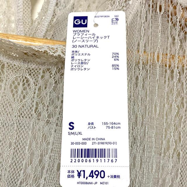 GU(ジーユー)の【新品未使用】GU  レースブラフィール シアー 透け感 Sサイズ レディースのトップス(キャミソール)の商品写真