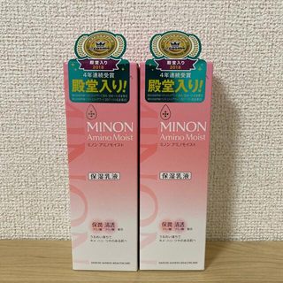 MINON - ミノン MINON 乳液 2本セット