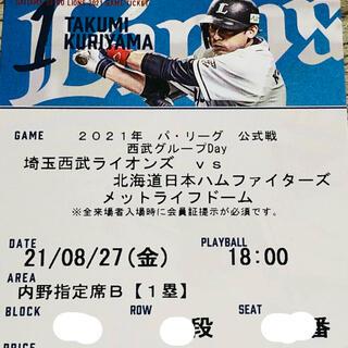 8月27日(金)  埼玉西武ライオンズ vs    日本ハムファイターズ