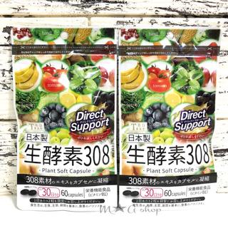 【2袋】生酵素308 30日分 健康サポート 健康維持に♪(ダイエット食品)