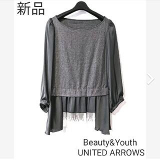 BEAUTY&YOUTH UNITED ARROWS - Beauty&Youth UNITED ARROWS ビューティー&ユース