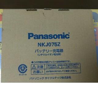 パナソニック(Panasonic)のパナソニック 電動自転車 バッテリー充電器 NKJ075Z(パーツ)
