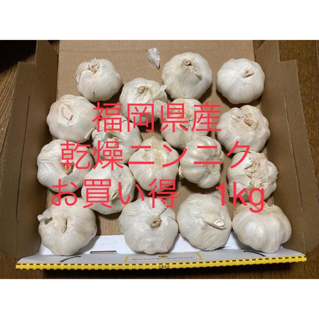 福岡県産 ニンニク 中球(M球程度) 1kg にんにく 食品/飲料/酒の食品(野菜)の商品写真