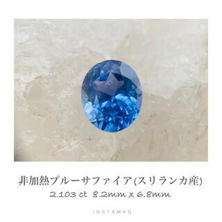 (R727-3)『非加熱』天然ブルーサファイア 2.103ct