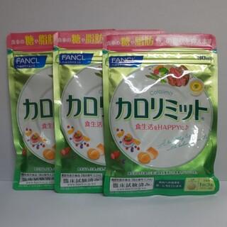 ファンケル(FANCL)のカロリミット 30回分×3袋(ダイエット食品)