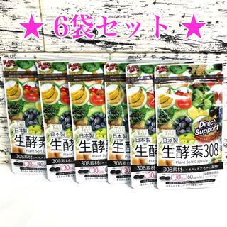 【6袋】生酵素308 30日分 健康サポート 健康維持に♪(ダイエット食品)