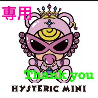 HYSTERIC MINI - ♡専用♡