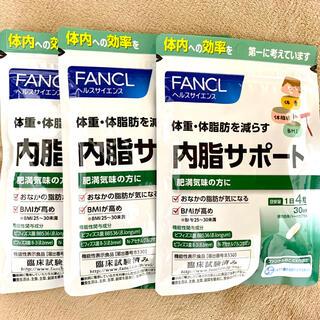 ファンケル(FANCL)の【新品未開封】ファンケル 内脂サポート 30日分(ダイエット食品)