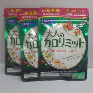 ファンケル(FANCL)の大人のカロリミット 30回分×3袋(ダイエット食品)