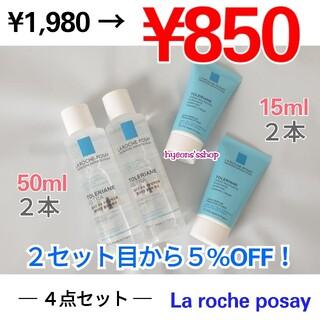 ラロッシュポゼ(LA ROCHE-POSAY)のラロッシュポゼ:スキンケア 4点セット(化粧水/ローション)