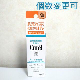 Curel - キュレル UVミルク SPF30/PA+++ 30ml×1本 個数変更可