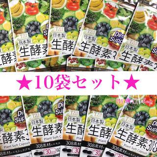 【10袋】生酵素308 30日分 健康サポート 健康維持に♪(ダイエット食品)