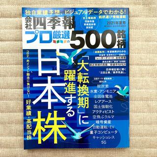 ニッケイビーピー(日経BP)の別冊 会社四季報 プロ500銘柄 2021年 07月号 雑誌(ビジネス/経済)