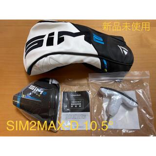 TaylorMade - 【新品・未使用】SIM 2 MAX D 10.5° テーラーメイド ドライバー