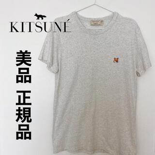 メゾンキツネ(MAISON KITSUNE')のkさま専用(Tシャツ/カットソー(半袖/袖なし))
