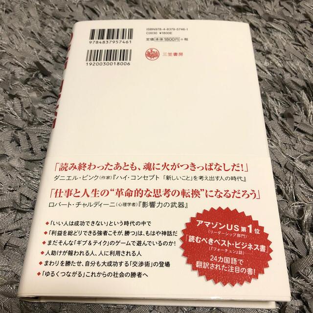 ダイヤモンド社(ダイヤモンドシャ)のGIVE&TAKE 「与える人」こそ成功する時代 エンタメ/ホビーの本(その他)の商品写真