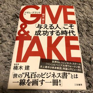ダイヤモンド社 - GIVE&TAKE 「与える人」こそ成功する時代