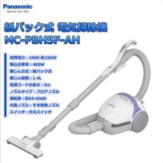 Panasonic - MC-PBH5F-AH Panasonic 掃除機 紙パック