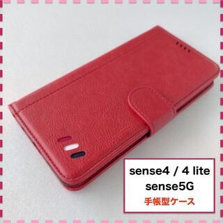 AQUOS sense4 sense5G 手帳型ケース 赤 センス4 センス5G