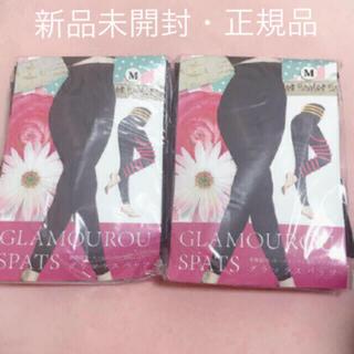 【新品未使用・公式購入品】グラマラスパッツ Mサイズ2枚セット(エクササイズ用品)