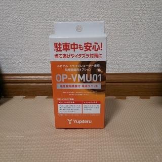 ユピテル(Yupiteru)の[新品] OP-VMU01 Yupiteru  電圧監視機能付(セキュリティ)