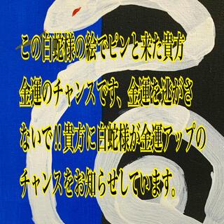 『黄金月と白蛇様』シリーズ 第36弾