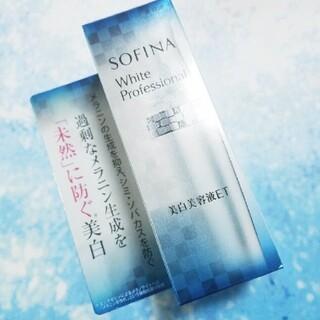 SOFINA - ソフィーナ ホワイトプロフェッショナル 美白美容液