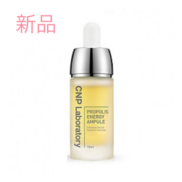 CNP(チャアンドパク)のcnp プロポリスエネルギーアンプル 美容液 新品 コスメ/美容のスキンケア/基礎化粧品(美容液)の商品写真