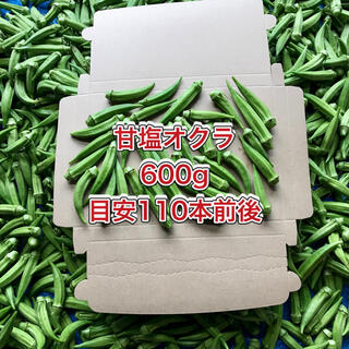 【鹿児島産】甘塩オクラ箱込み600g^_^(野菜)