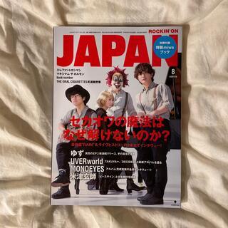 ROCKIN'ON JAPAN (ロッキング・オン・ジャパン) 2017年8月