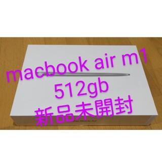 Mac (Apple) - 新品未開封 macbook air m1 512gb/8g/8コアGPU