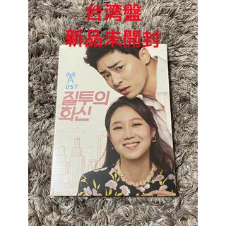 嫉妬の化身 韓国ドラマ OST  公式グッズ 新品 台湾限定(テレビドラマサントラ)