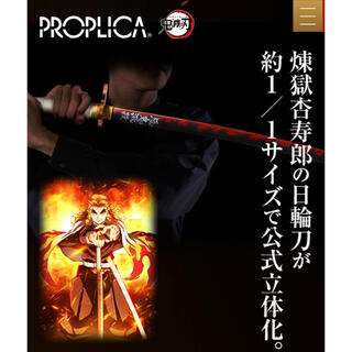バンダイ(BANDAI)のPROPLICA 日輪刀(煉獄杏寿郎) (キャラクターグッズ)