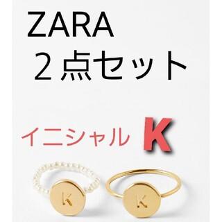 ザラ(ZARA)の新作 ZARA イニシャルリングセット K(リング(指輪))