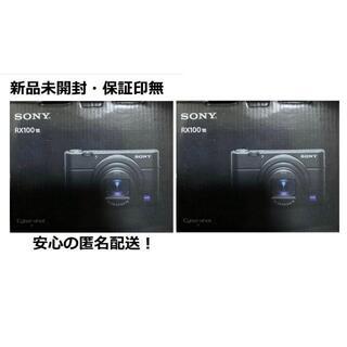 SONY - 新品未開封 DSC-RX100M7 SONY 匿名配送 サイバーショット 2台