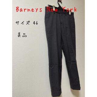 バーニーズニューヨーク(BARNEYS NEW YORK)のBarneys New York スラックスパンツ サイズ46(スラックス)