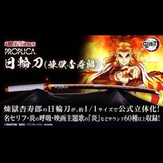 BANDAI - 2本セット 鬼滅の刃 PROPLICA 日輪刀 煉獄杏寿郎