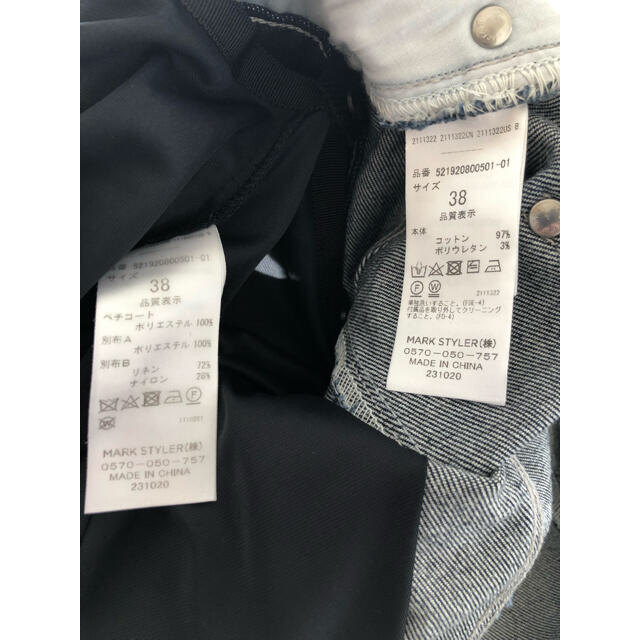 Ameri VINTAGE(アメリヴィンテージ)のなや様専用!UN3D. デニムスカート パブリックトウキョウ スカート2点セット レディースのスカート(ロングスカート)の商品写真