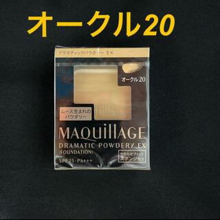 MAQuillAGE - マキアージュ ドラマティックパウダリーEX オークル20