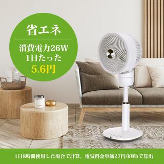 サーキューレーターファン扇風機 首振り扇風機 リモコン付き 左右上下首振り