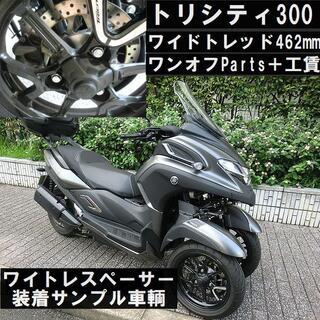 ★YAMAHAトリシティ300用ワイドトレッドスペーサー+装着費用★東京/大田区