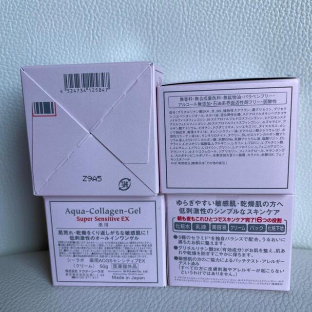 Dr.Ci Labo(ドクターシーラボ)のちゃお様専用 コスメ/美容のスキンケア/基礎化粧品(オールインワン化粧品)の商品写真